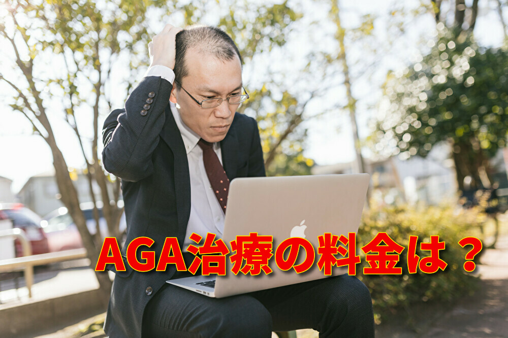 AGA治療の料金費用