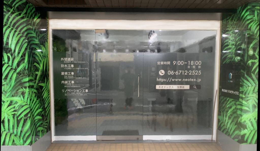 ネオテックス大阪外壁塗装