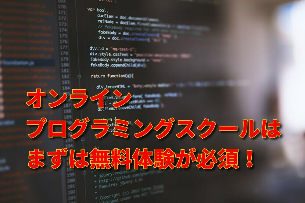 オンラインプログラミングスクール無料