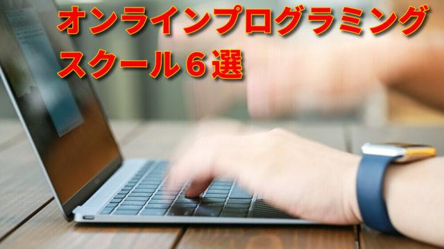 人気おすすめオンラインプログラミングスクール比較ランキング