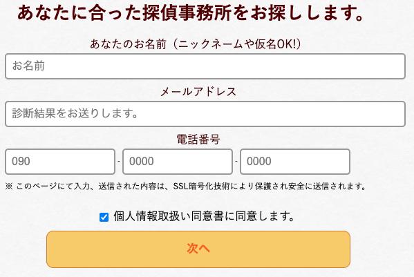 浮気調査 グッズ