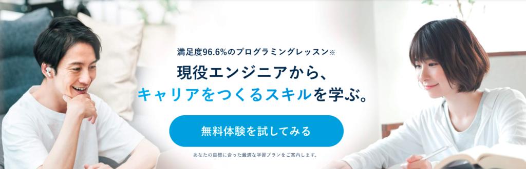 コードキャンプ口コミ評判