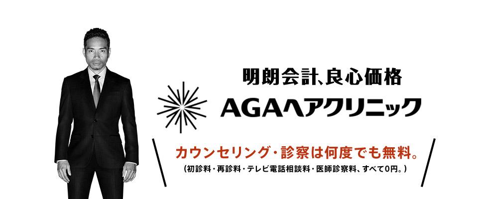 AGAヘアクリニック無料カウンセリング