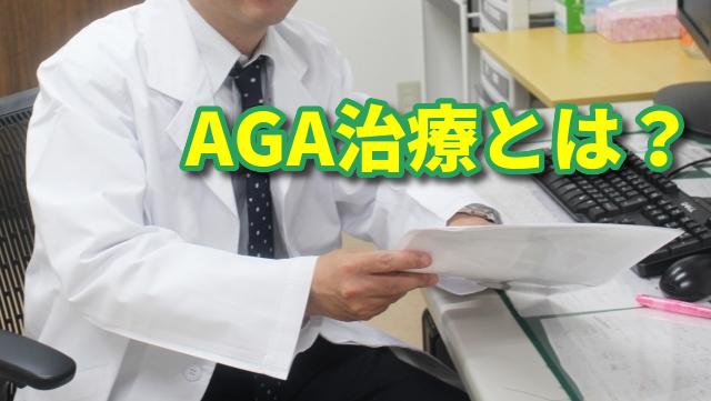 AGA治療の費用や効果について