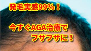 AGA治療効果や口コミ