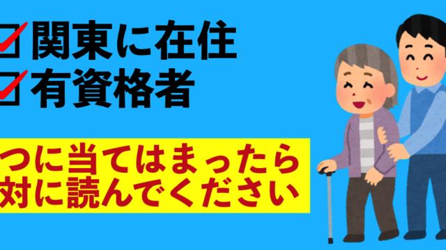 東京介護医療求人センター