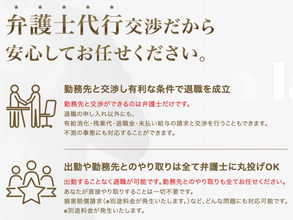 退職代行エンマン口コミ評判料金
