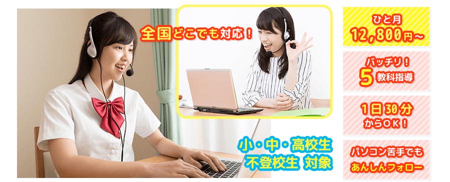 オンライン家庭教師ガンバ口コミ評判